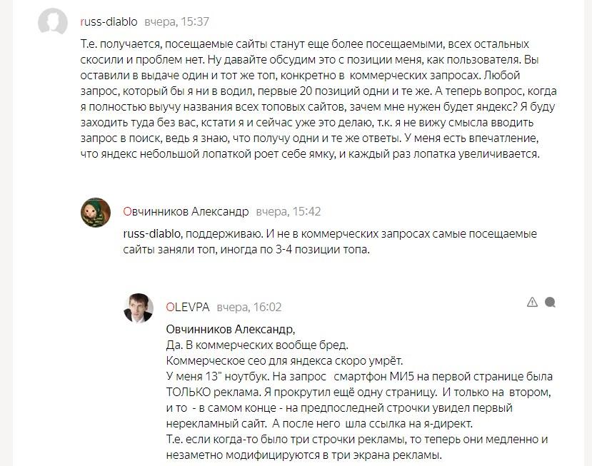 «Яндекса» получили еще больше привилегий в выдаче и конкурировать с ними по коммерческим запросам станет нереально.