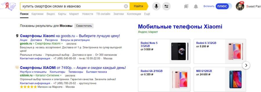 Например, по запросу «купить смартфон сяоми в Иваново» поисковик выдает пресловутые сайты-агрегаторы.