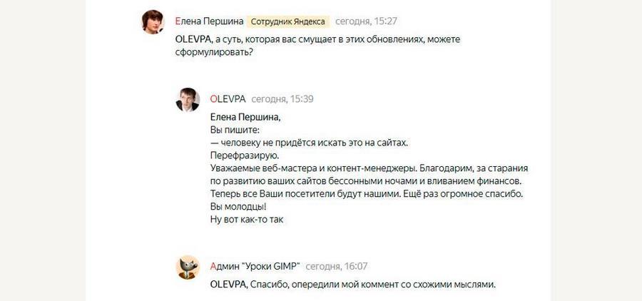 Комментарии в блоге «Яндекса»