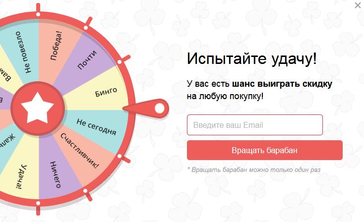 Пример акции с элементом игры, где после ввода email-адреса можно выиграть скидку в рулетку (сгенерирован сервисом convead.ru)
