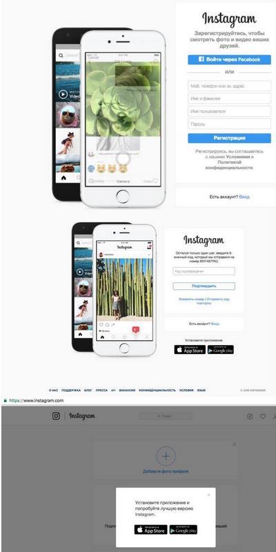 Процесс регистрации в Instagram на ПК