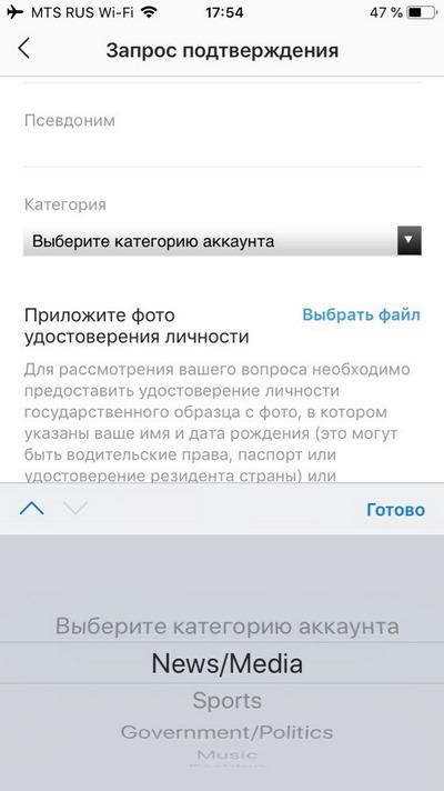 Можно выбрать категорию аккаунта, выбор пока невелик и на английском языке