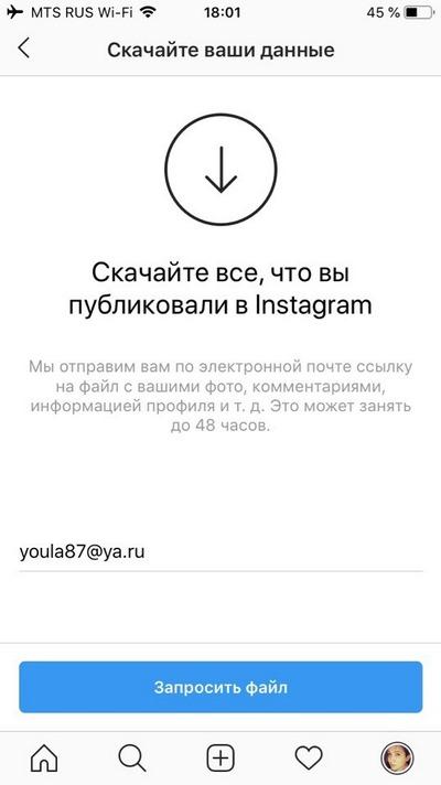 Можно скачать всю информацию о вашем аккаунте вместе с фотографиями и комментариями