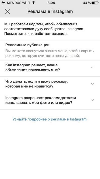 Ну а в разделе «Реклама» вы можете подробно узнать, каким образом Instagram решает, что вам показывать, можно ли использовать фото и видео из вашего профиля рекламодателям и что делать, если реклама надоела