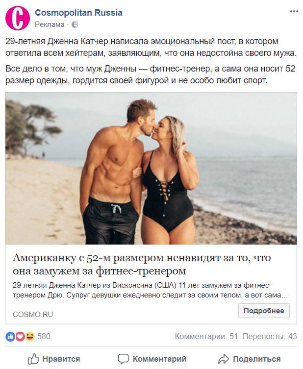 В рекламном посте Cosmopolitan Russia есть цепляющий заголовок и анонс, качественное фото и описание ссылки