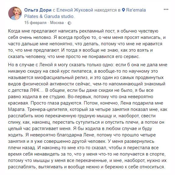 Сценарист и радиоведущая Ольга Дори честно признается в рекламном характере поста и получает только позитивную реакцию от подписчиков