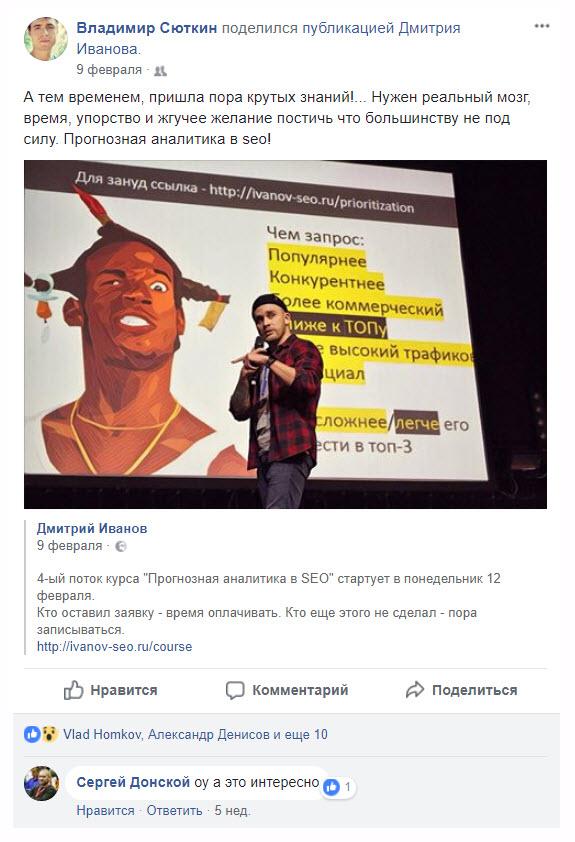SEO-специалист Владимир Сюткин зовет коллег на профильный курс