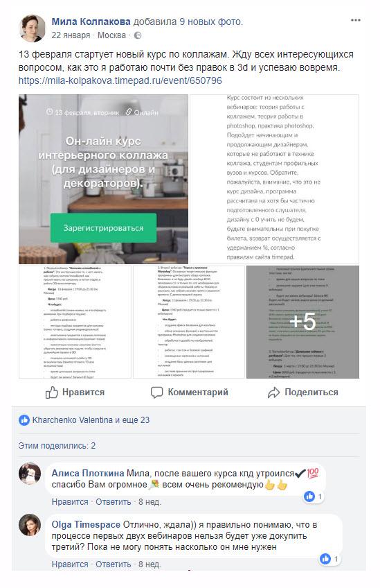 Подписчики дизайнера Милы Колпаковой с нетерпением ждут ее курсы