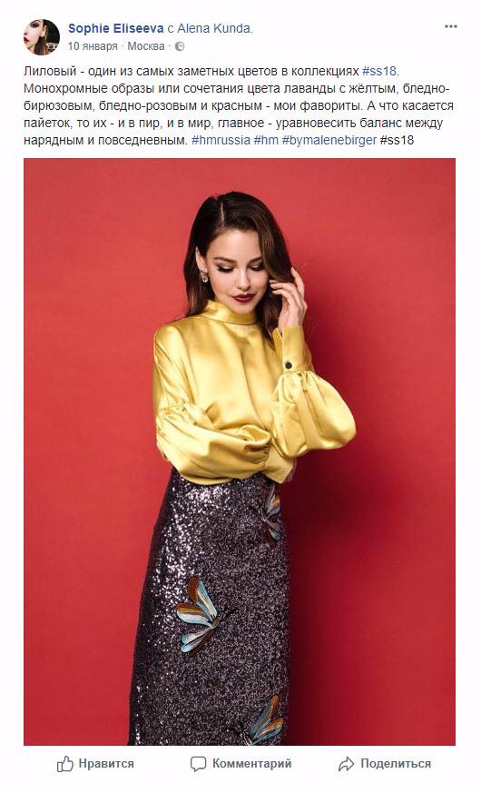 Модный блогер София Елисеева делится со своими подписчиками секретами стиля и брендами одежды