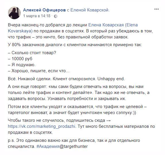 Копирайтер-маркетолог Алексей Офицеров рекомендует вступить в группу «Маркетинг и продажи»