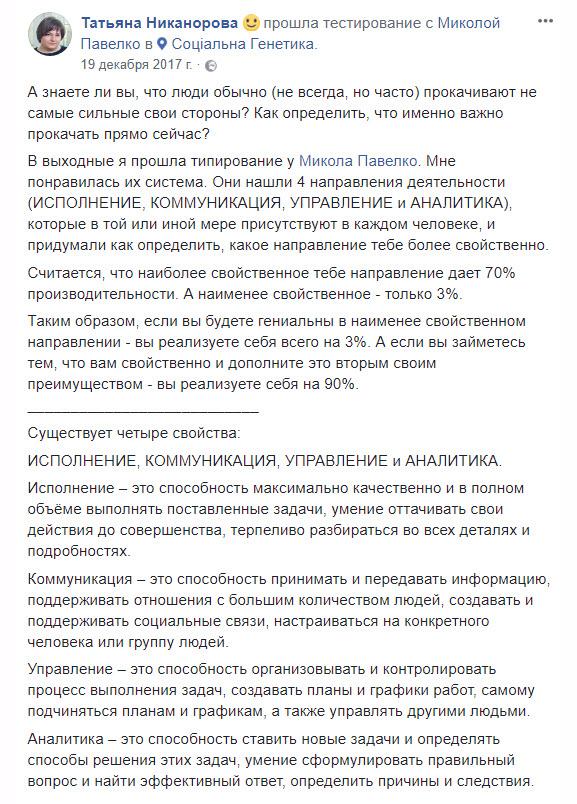 Татьяна Никанорова, генеральный директор компании «Профдело» рассказывает о тестировании, которое она прошла