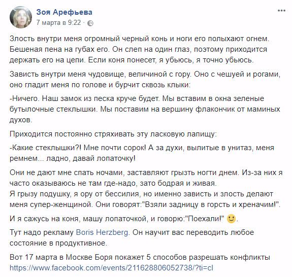Зоя Арефьева рекомендует тренинги в присущей ей манере