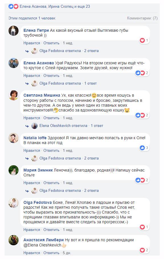 Об эффекте рекламного (или нет?) поста Елены Олешкевич можно судить по комментариям