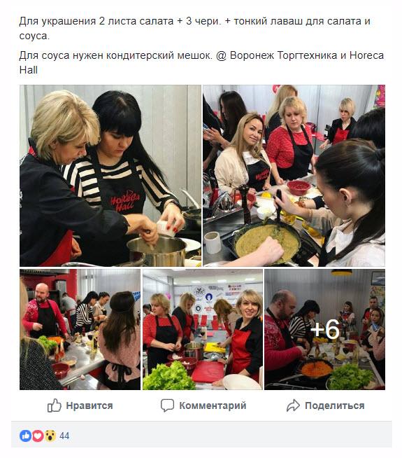 Просто новый рецепт или продвижение кулинарной студии HoReCa Hall в Воронеже?