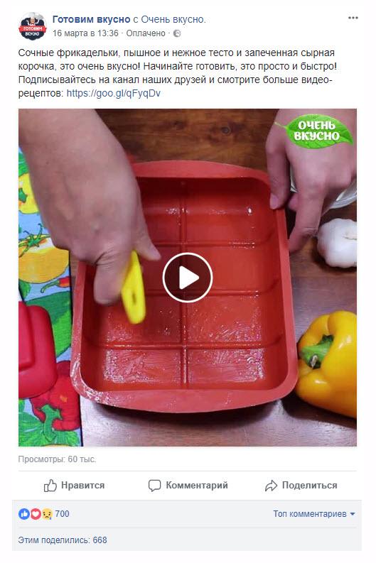 668 человек поделилось постом с рекламой кулинарного YouTube-канала