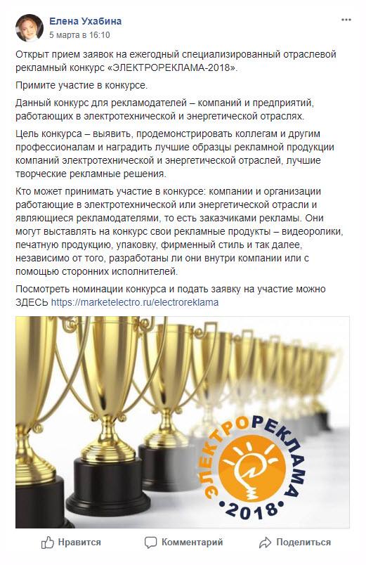 Приглашение на конкурс, адресованное участникам группы «Партизанский маркетинг»