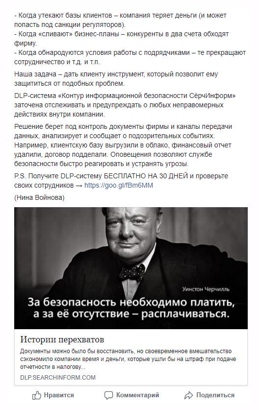 Реклама защитного софта на странице сообщества «Клуб директоров»