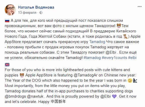 Наталья Водянова рекламирует игровое приложение, половина прибыли от которого идет на благотворительность – это ей подходит
