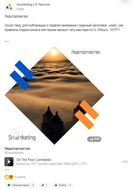 В группе публикуется много притч, размышлений, но в конце каждого поста делается вывод, как информация в нем связана с маркетингом и работой в целом
