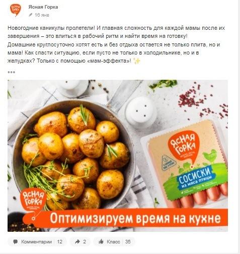 Компания «Ясная Горка» предпочитает нативную рекламу