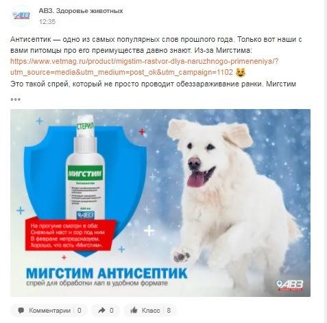 Пользователи «Одноклассников» любят домашних животных, и посты сообщества набирают много посмотров