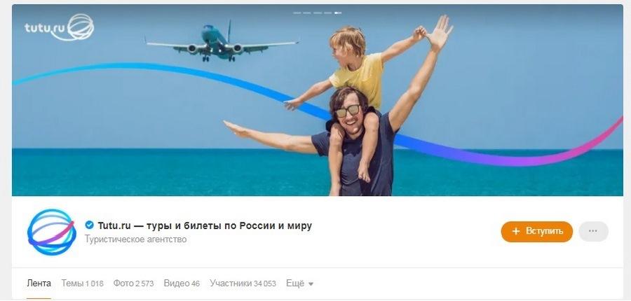 Так меняются обложки на Tutu.ru