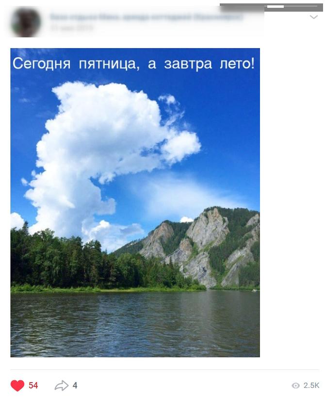 Такое ощущение, что любое фото с природой и любая даже не очень остроумная надпись будет пользоваться популярностью