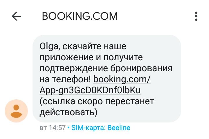 Цель этой рассылки — привлечь пользователей в приложение