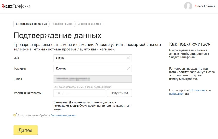 «Яндекс.Телефония» думает, что я — искусственный интеллект