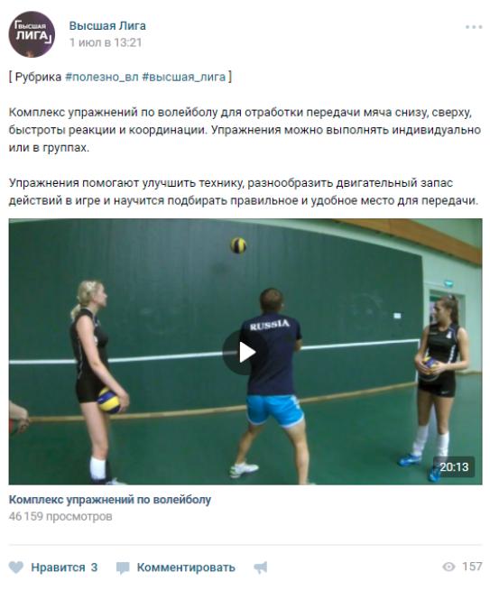 Пример полезного контента в спортивном сообществе