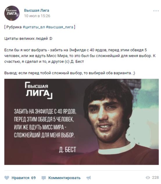 Цитаты «ВКонтакте» — это что-то о вечном