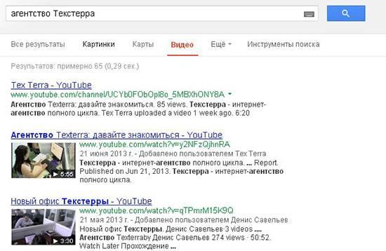 Доминировать на странице выдачи поиска по видео легко