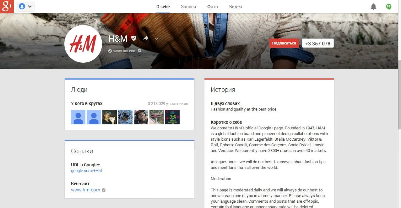 Официальная страница компании H&M в Google+