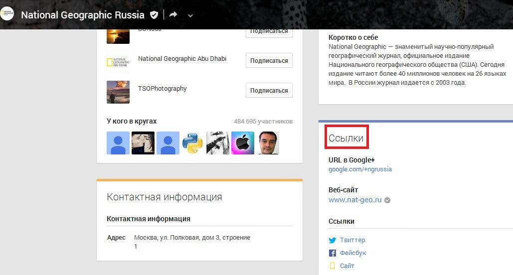 Старайтесь размещать в своем аккаунте все ссылки, относящиеся к вашей компании, как это сделано на странице журнала National Geographic Russia
