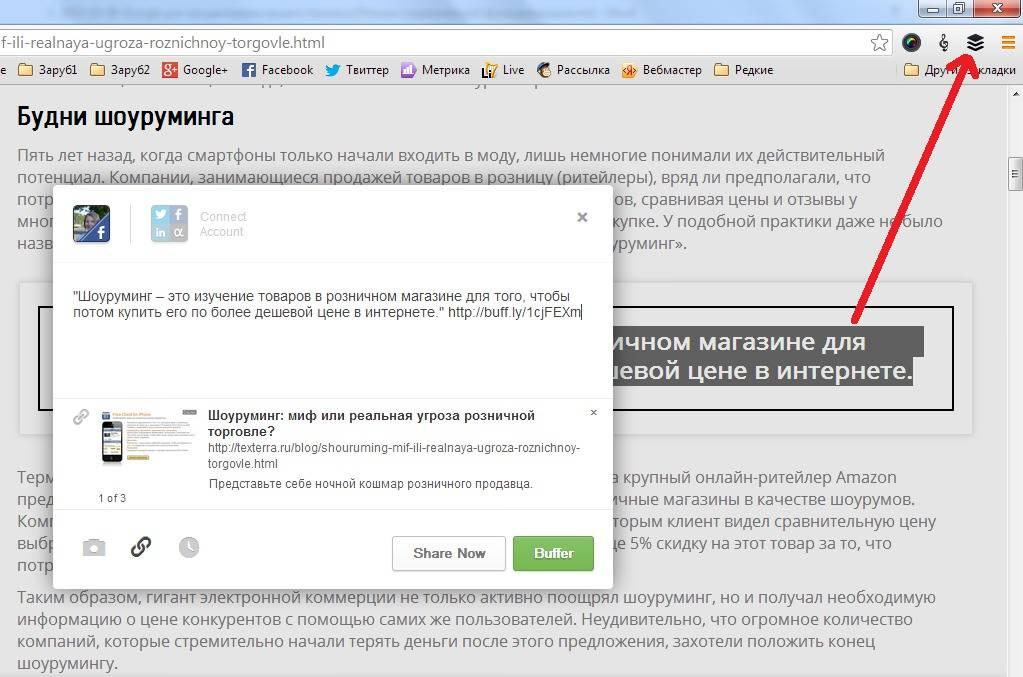 Функция «выделить и опубликовать» приложения Bufferapp значительно ускоряет процесс размещения постов в Google+