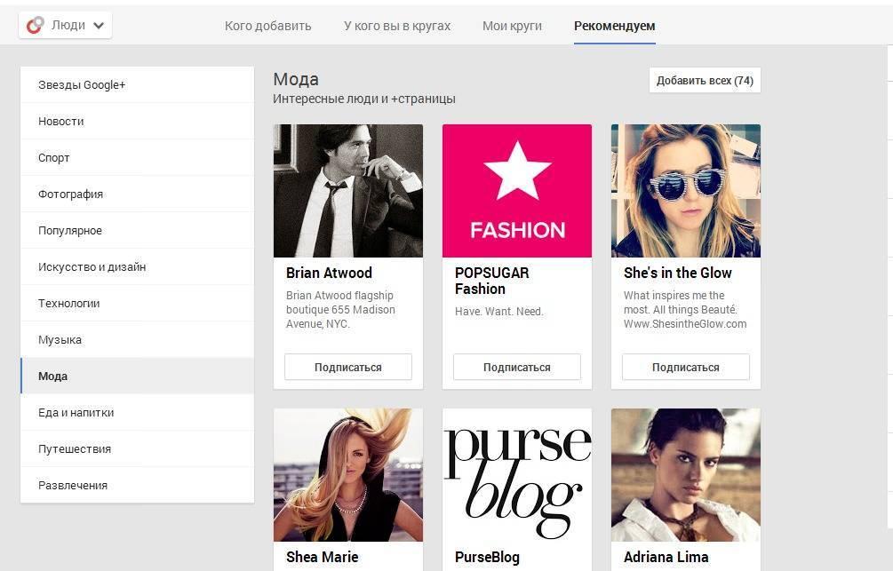 Рекомендуемые страницы в категории «Мода»