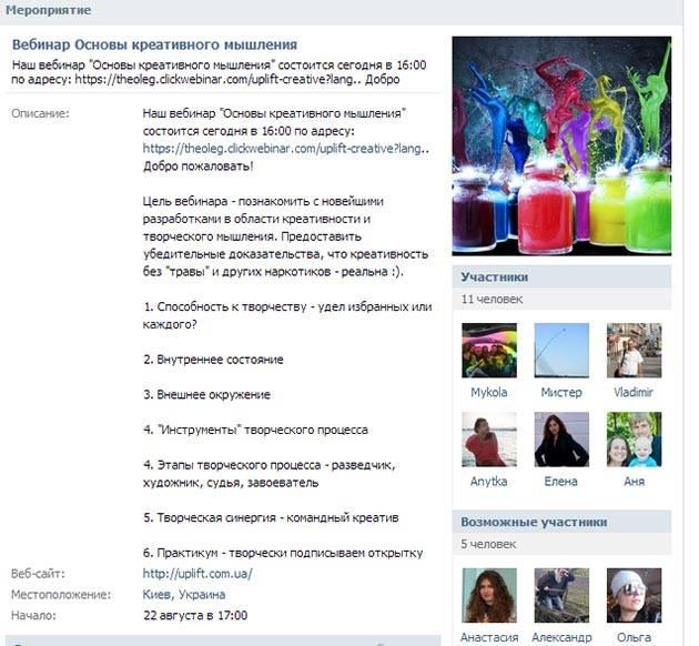 Социальная сеть ВКонтакте позволяет создавать специальную страницу, посвященную вашему вебинару