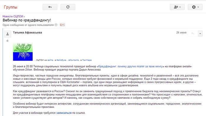 Анонс вебинара с помощью Google Groups