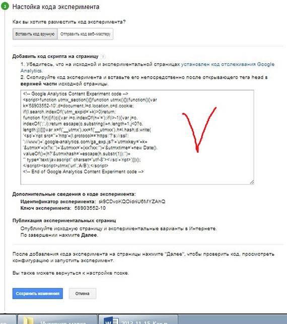 «Вставить код вручную»