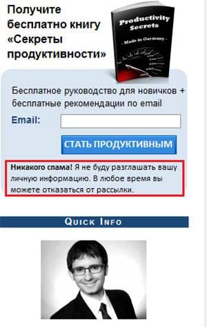 Если вы хотите добиться доверия клиентов, пообещайте им, что они не будут получать от вас спам