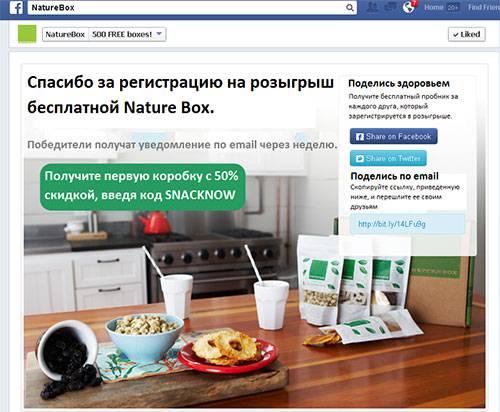 В этом примере компания Nature Box использует яркую картинку, ассоциирующуюся с образом жизни покупателя, предлагает 50% скидку и призывает клиента поделиться этой информацией в соцсетях