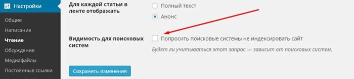 Запрещаем индексацию сайта на WordPress
