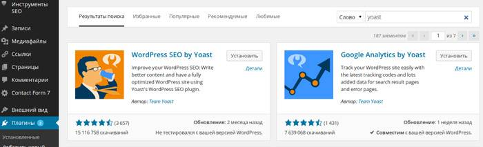 Устанавливаем Google Analytics by Yoast