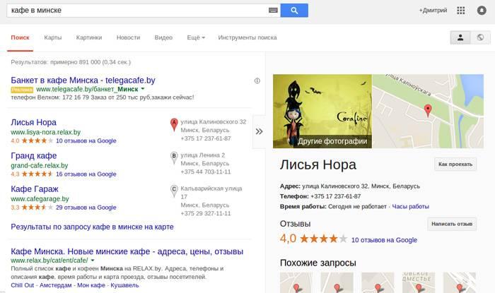 Ищем кафе в Минске