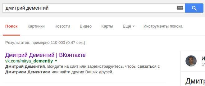 Название «Вконтакте» включено в title каждой страницы