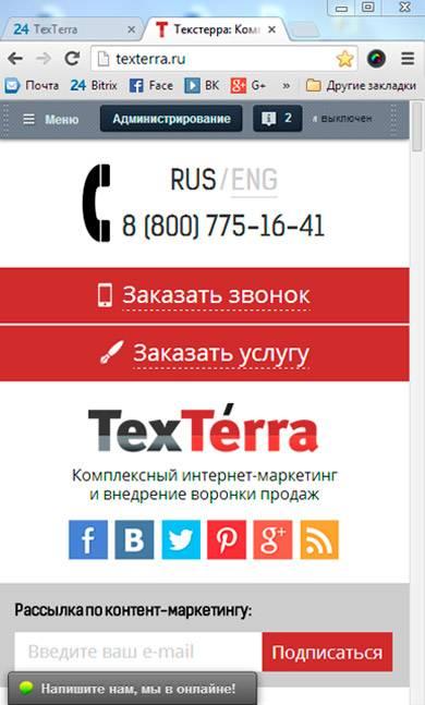 Главная страница «Текстерры» на мобильном экране