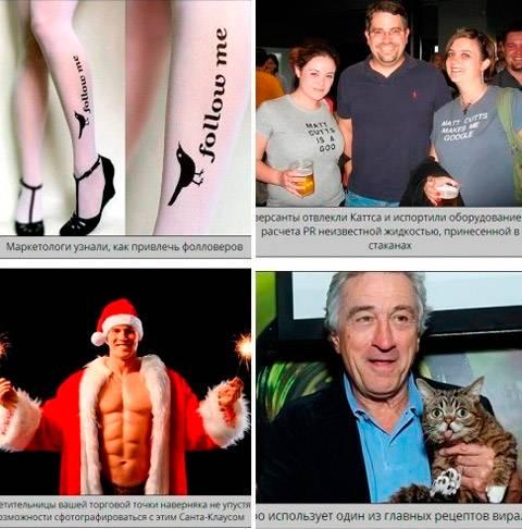 В коммерческих публикациях находится место обнаженной натуре, знаменитостям, котам и даже Мэтту Каттсу, который, похоже, уже стал интернет-мемом