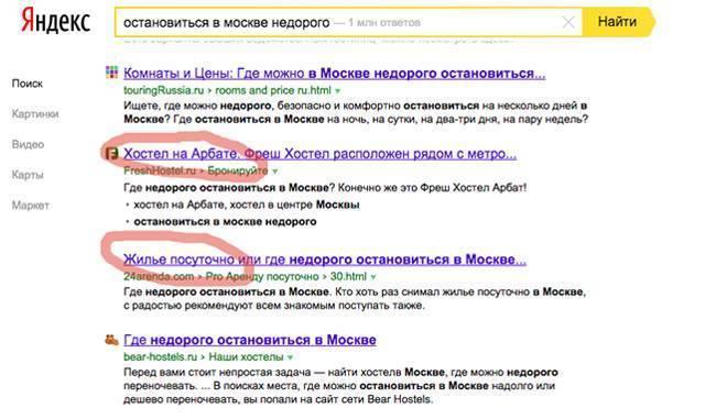 «место, где можно остановиться в Москве, заплатив деньги»