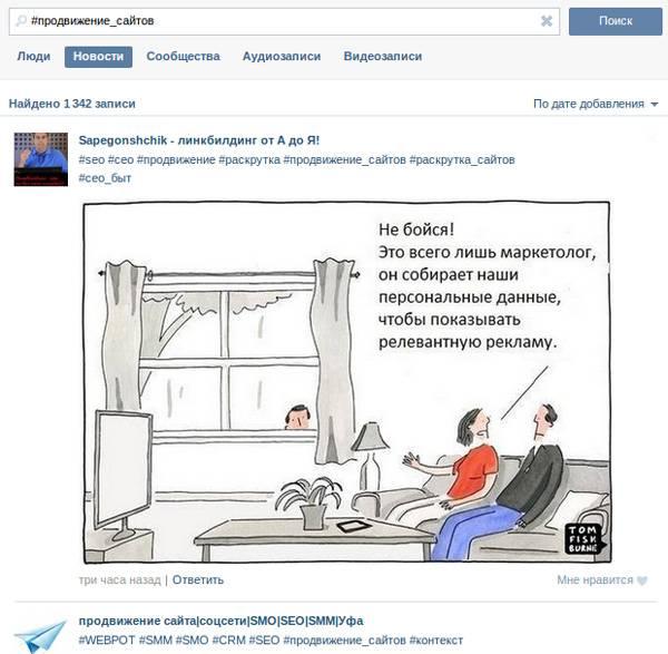 «Вконтакте» удобный поиск по хэштегам