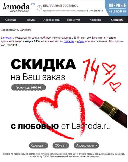 Рассылка от интернет-магазина одежды Lamoda